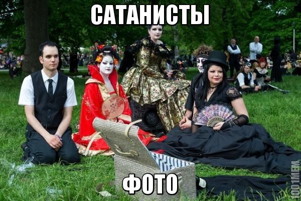 САТАНИСТЫ ФОТО