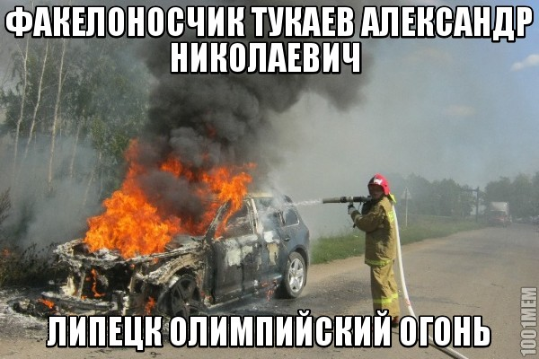 ФАКЕЛОНОСЧИК ТУКАЕВ АЛЕКСАНДР НИКОЛАЕВИЧ ЛИПЕЦК ОЛИМПИЙСКИЙ ОГОНЬ