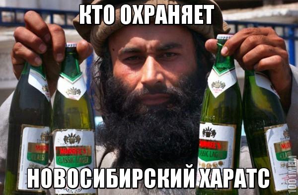 кто охраняет новосибирский харатс
