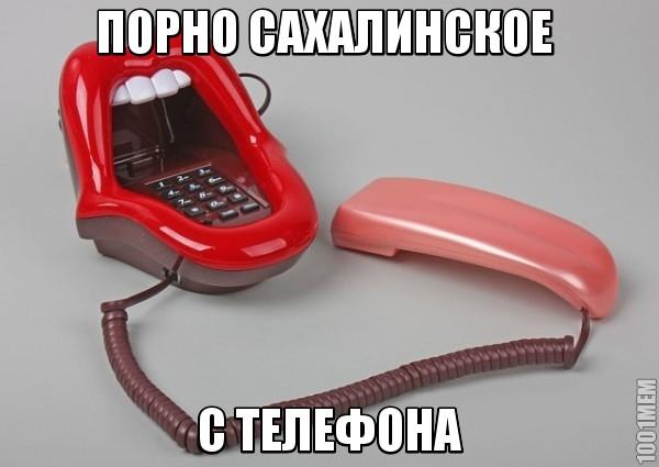 порно сахалинское