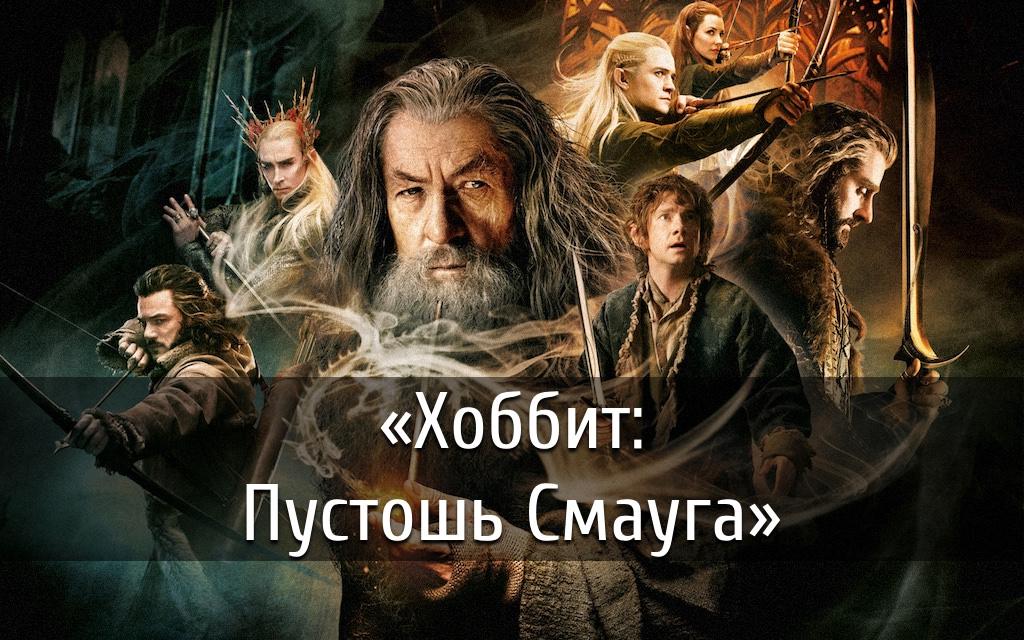 53_hobbit
