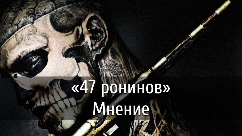 55_ronin