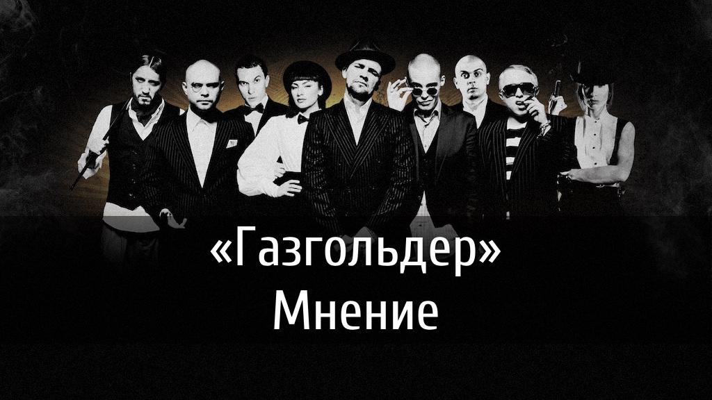 61_gazgovno