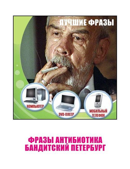 ФРАЗЫ АНТИБИОТИКА БАНДИТСКИЙ ПЕТЕРБУРГ