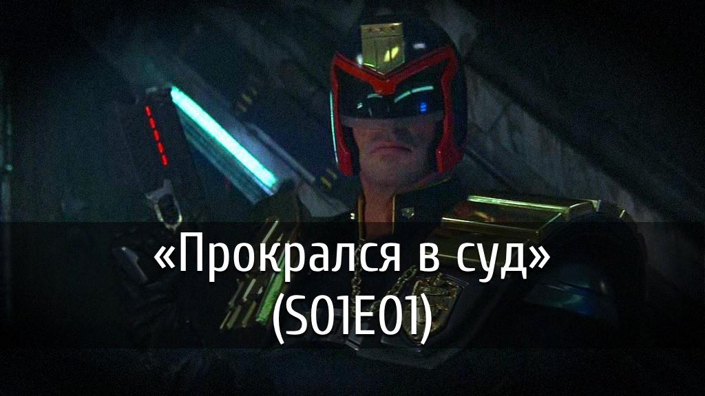 poster-s01e01