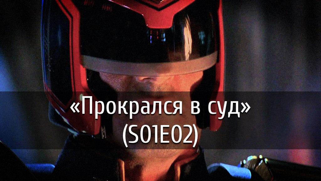 poster-s01e02