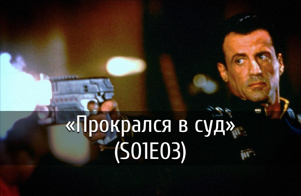 poster-s01e03