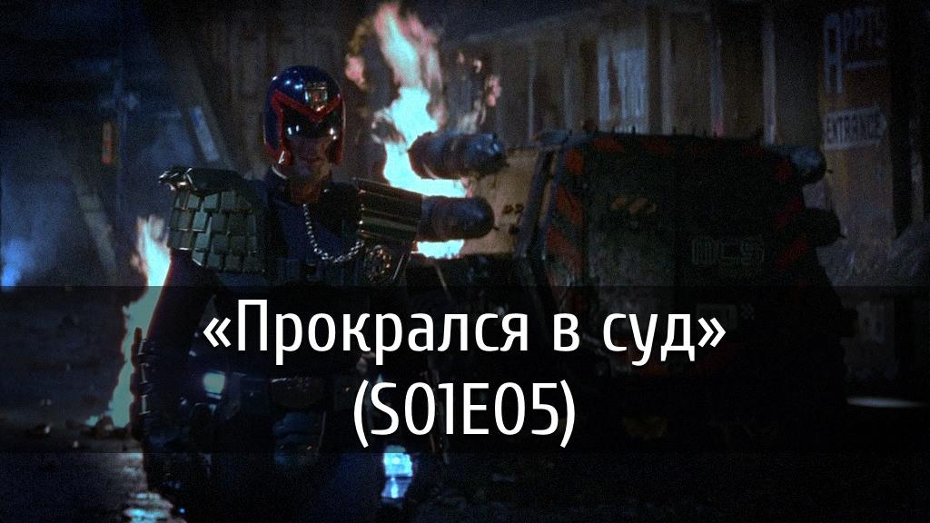 poster-s01e05