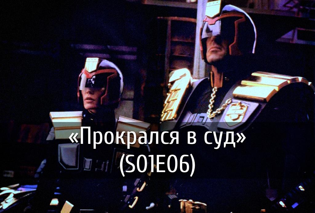 poster-s01e06