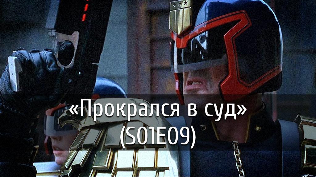poster-s01e09