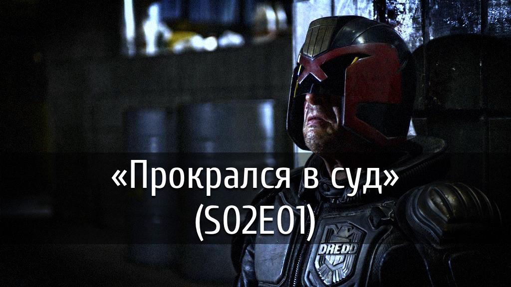 poster-s02e01
