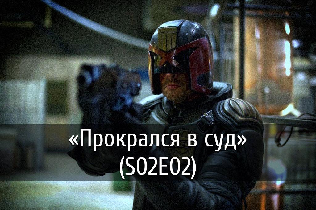 poster-s02e02