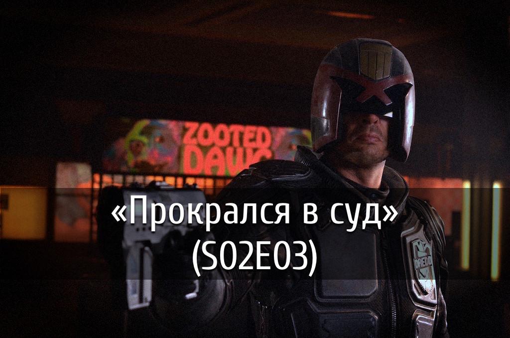 poster-s02e03