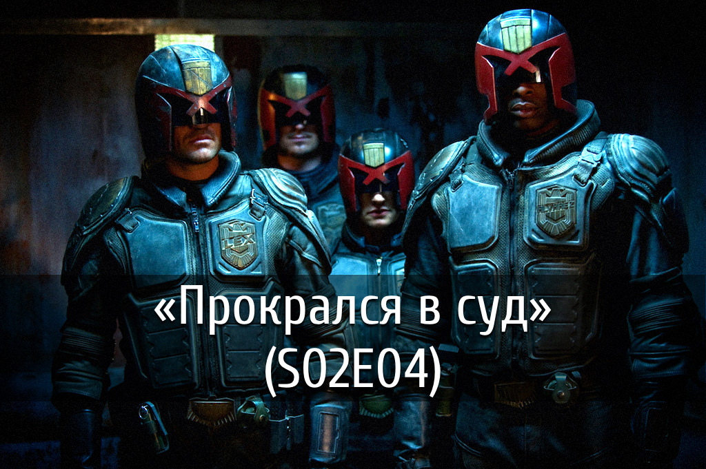 poster-s02e04