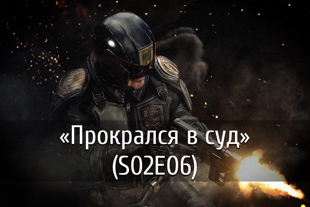 poster-s02e06