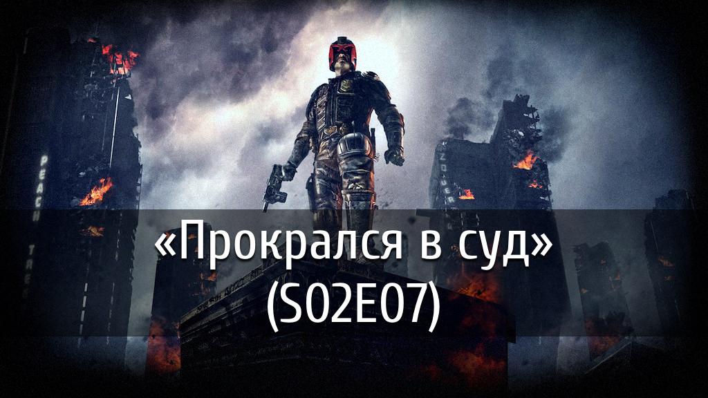 poster-s02e07