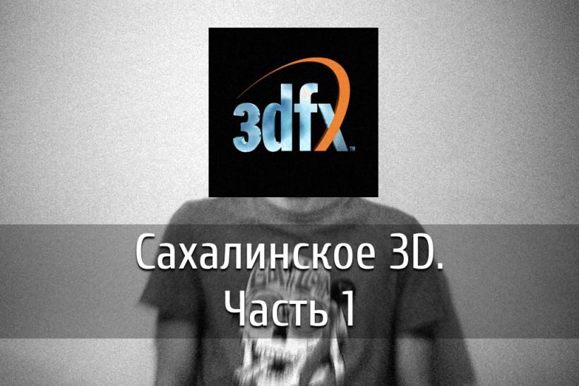 poster_3d_1