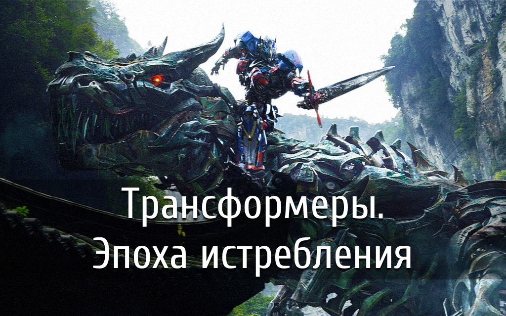 TRANFORMERS: AGE OF EXTINCTION